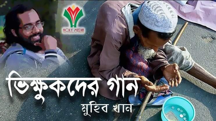 ভিক্ষুকদের গান | vikkhukder gan | muhib khan | 2019