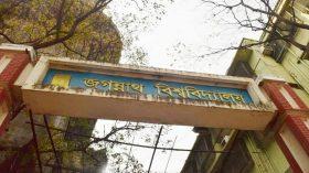 প্রাণের ক্যাম্পাস জগন্নাথ বিশ্ববিদ্যালয়: স্বপ্ন ও প্রত্যাশা