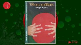 'স্বাধীনতার কাব্যইতিহাস' এর ইতিহাস কথন