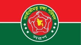 """ভোলায় সামাজিক সংগঠন """"সরপ"""" এর কমিটি গঠন"""