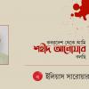 ৫ মে শহীদ দিবসের কবিতা: কবরদেশ থেকে আমি শহীদ আনোয়ার বলছি